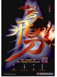 GS150 The Legend of the Flying Swordsman 小李飛刀之飛刀外傳 Front