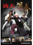 GS1 Front Kung Fu Monkey功夫猴拳